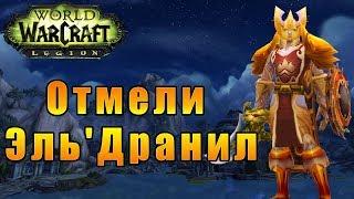 Прохождение World of Warcraft: Legion - Путь Паладина - Отмели Эль
