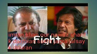 Imran and Nawaz sharif big fight in program
