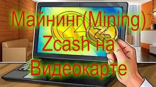 Maйнинг(Mining)Zcash на Видеокарте. Настройка пула nanopool