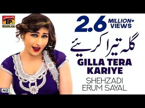 "Gilla Tera Kariye - ""Shehzadi Erum Sayal"" - Latest Song 2017 - Latest Punjabi And Saraiki"