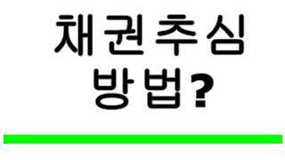 채권추심 방법/절차/재산조사?