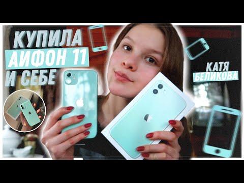 ПОКУПАЮ СЕБЕ АЙФОН // IPhone 11