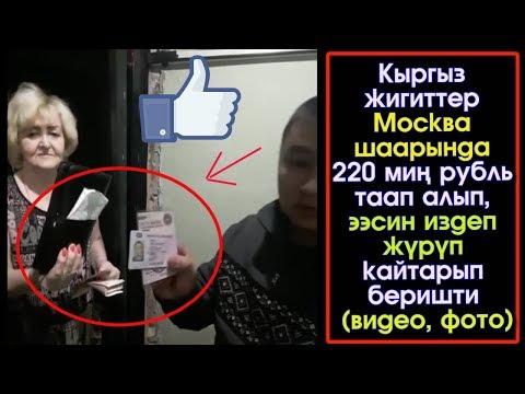 Москвада Кыргыз Жигиттер