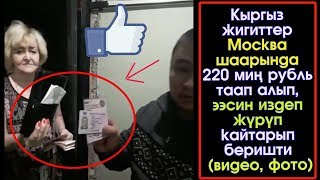 Москвада Кыргыз Жигиттер 220 миң рубль таап алып, ээсине кайтарып беришти    Акыркы Кабарлар