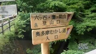 【奥多摩】鷹ノ巣山ツェルト泊・前篇