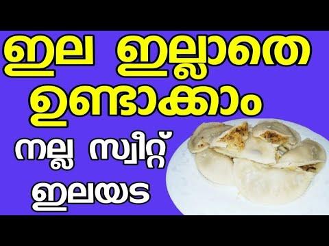 Steamed poovada  ela ada  malabar dish poovada  ഇലയട  ആവിയിൽ വേവിച്ച പൂവട