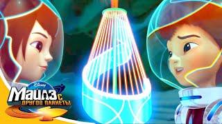 Майлз с другой планеты 🚀 Мультфильмы для детей на Disney Узнавайка - Сезон 2 Серия 23