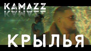 Смотреть клип Kamazz - Крылья