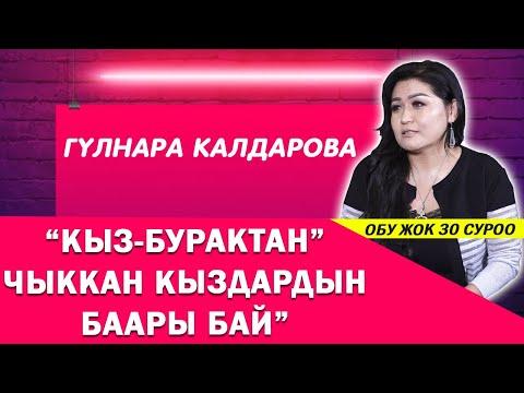 """Гүлнара Калдарова: """"Кыз-Бурактан"""" чыккан кыздардын баары бай"""""""