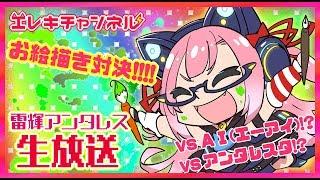 [LIVE] 【Quick,Draw!】お絵描き対決っアンちゃんVS AI(エーアイ)VSアンタレスタ!?【雷輝アンタレス】