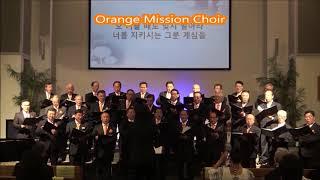 1028 제18회 창작 성가의 밤  특별출연 솔로:허 훈   OMC Orange  Mission Choir 장소 세리토스장로교회 2018 12 28 촬영 김정식