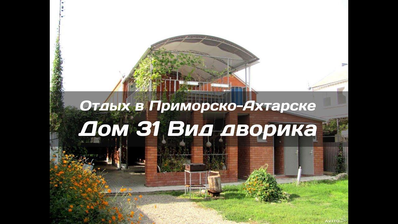 отдых азовское море г. Приморско-Ахтарск - YouTube