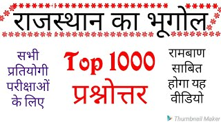 Rajasthan Gk Geography Top 1000 Questions For All Competative Exam