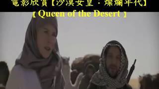 沙漠女皇燦爛年代20180707暑假週末電影院(新進館藏劇情片)20180706-0728成大圖書館多媒體中心