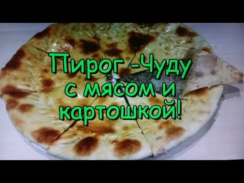 Рецепт Пирог - Чуду с мясом и картошкой Кавказская кухня / Pie with meat and potatoes Caucasian cuisine