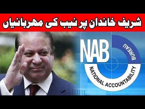 NAB Favoring Sharif Family In Graft Cases?  - 24 News HD