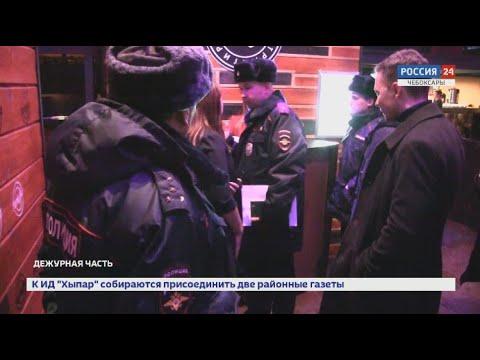 Сотрудники МВД и активисты проверили  ночные клубы Чебоксар