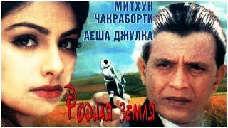Митхун Чакраборти в фильме-Родная земля(Индия,1999г)