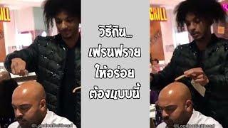แกล้งคน ราดซอสกินเฟรนฟรายบนหัว... #รวมคลิปฮาพากย์ไทย