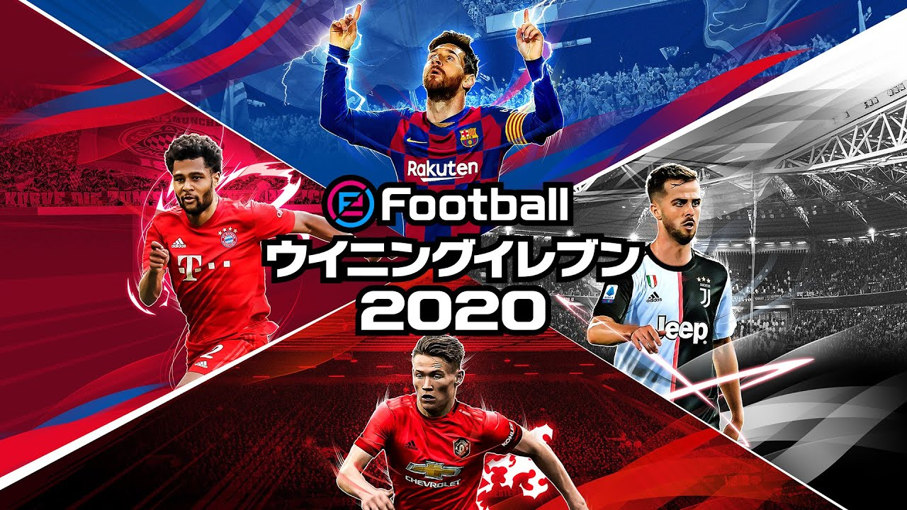 イレブン 2020 リーグ ウイニング j