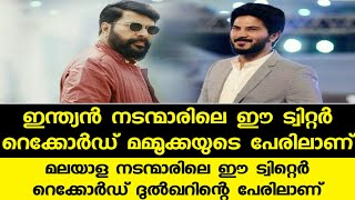 This Twitter Record In Indian Cinema In The Name Of Mammootty | Dulquer Salmaan Record In Twitter