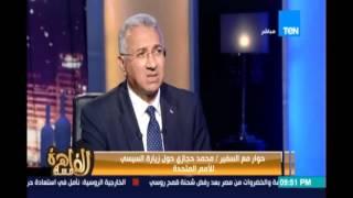 السفير محمد حجازي يكشف عن أهم النقاط التي يجب أن يتضمنها خطاب الرئيس أمام جمعية الامم المتحدة