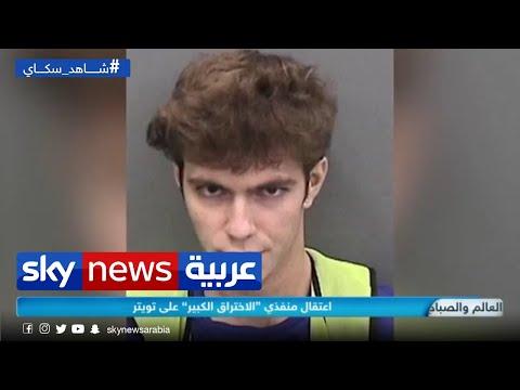 اعتقال منفذي -الاختراق الكبير- على تويتر  - 12:58-2020 / 8 / 2