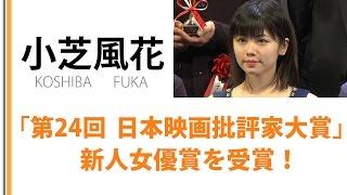 映画評論家のみが選考委員として 各賞を決定する『第24回日本映画批評家...