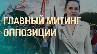 Сторонники Тихановской митингуют в Минске   ВЕЧЕР   30.07.20