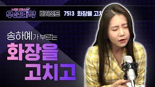 [우선예약] 송하예 - 화장을 고치고 (Song Ha …