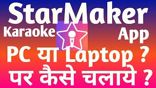 How to Use StarMaker karaoke App in Pc Computer Laptop in hindi