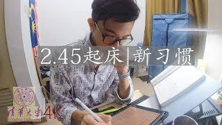 【Vlog 14】 凌晨2 45起身   我的新生活习惯   清华生的早晨   谈谈我的梦想   4K 视频
