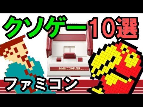 【FC】クソゲー10選 ファミコン クソゲーオブザイヤーがない時代【NES】