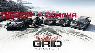 Первый взгляд игры GRID Autosport(PC) + ссылка на игру_download link