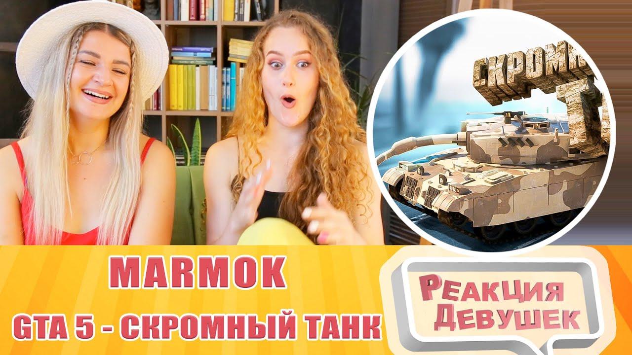 Реакция девушек. Marmok. GTA 5 Roleplay - Скромный танк. Реакция.