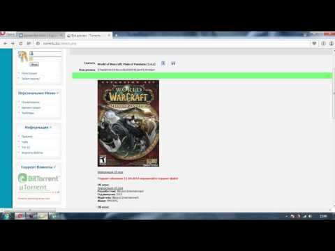 Где скачать Warcraft 3?