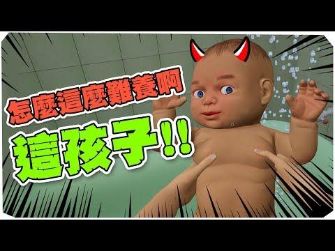 這孩子怎麼這麼難養啊!   Mother  Simulator 媽媽模擬器 精華篇