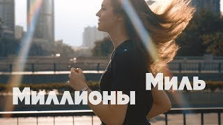 Смотреть клип Asammuell - Миллионы Миль