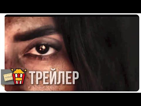 ЗЕЛЁНАЯ ГРАНИЦА — Русский трейлер (Субтитры) | 2019 | Новые трейлеры