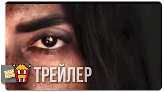 ЗЕЛЁНАЯ ГРАНИЦА — Русский трейлер (Субтитры)   2019   Новые трейлеры