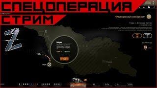 """видео [Стрим] """"Кавказский конфликт"""" в Armored Warfare: Проект Армата"""