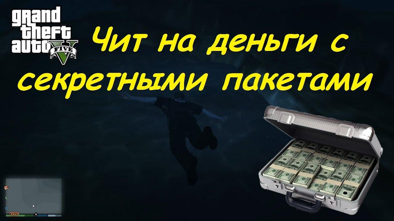 читы на деньги для игры gta 5