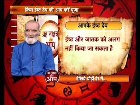Know your Isht Devta according to astrology