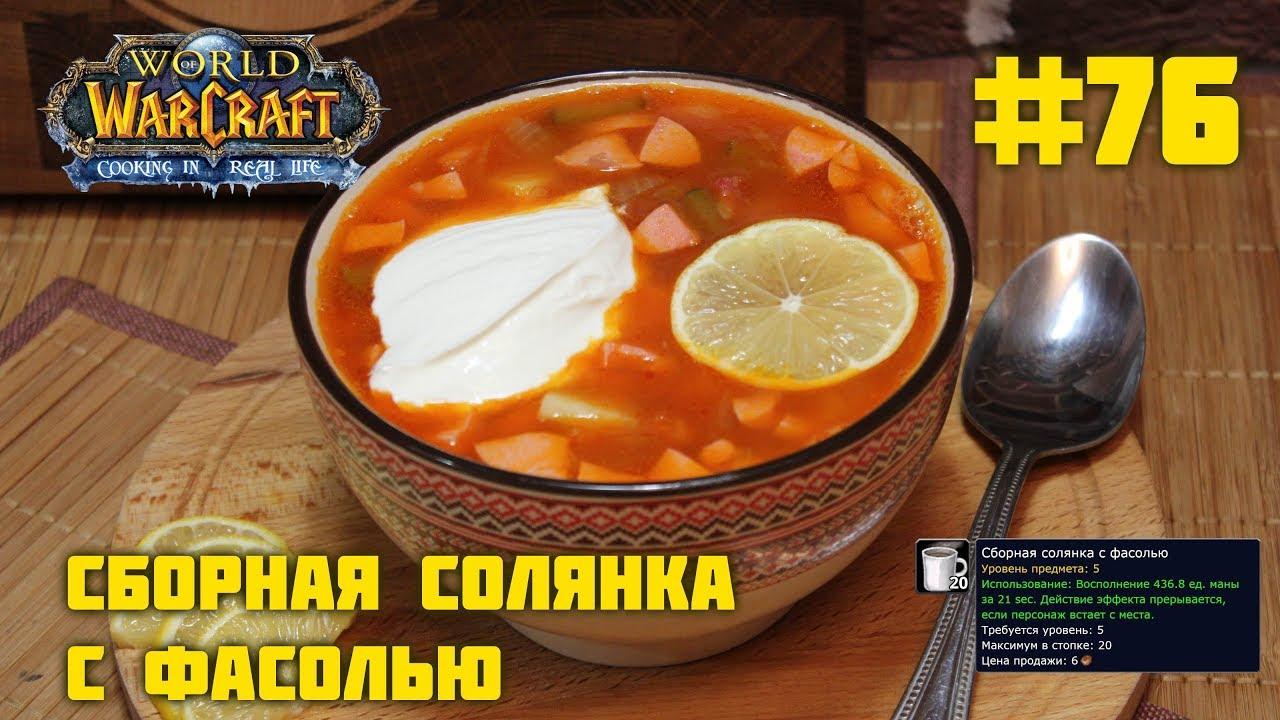 #76 Сборная солянка с фасолью - World of Warcraft Cooking Skill in life - Кулинария мира Варкрафт