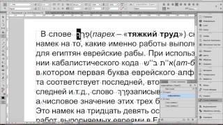 Пробел в русском и иврите