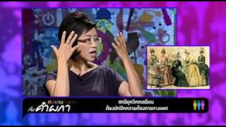 Repeat youtube video คำ ผกา-Sex Toy 28-03-54