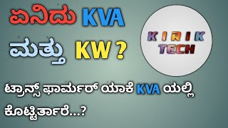 Gambar cover Basic Electronics #28:why Transformer rated in KVA not KW in kannada #KVA Vs KW
