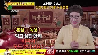 """김오곤 녹용 홍삼 농축 스틱 - 네이버 검색 """"…"""