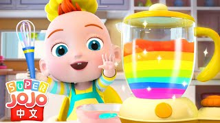 Download Finger Family | 最新英文兒歌童謠 | 卡通動畫 | Learn Chinese | Super JoJo Mp3 and Videos