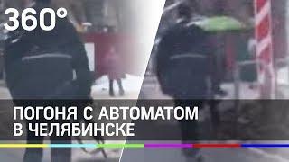 Погоня с автоматом в Челябинске